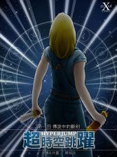 超時空跳躍: 第一回 傳說中的斷劍