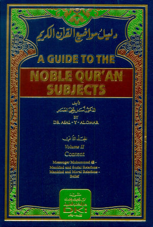 A Guide to the Noble Qur'an Subjects 1-3 v2