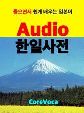 Audio 한일사전: 들으면서 쉽게 배우는 수업, 유학, 시험, 비즈니스를 위한 핵심 일본어 단어 학습법