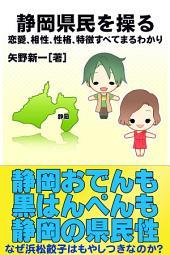 静岡県民を操る: 恋愛、相性、性格、特徴すべてまるわかり