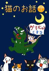 猫のお話(小学生向け絵本)1: ネコノオハナシ