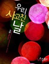[세트] 우리 사고친 날 (전2권/완결)