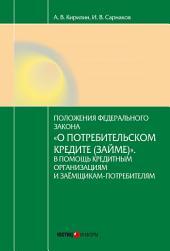 Постатейный комментарий к Федеральному закону от 21.12.2013 No 353-ФЗ «О потребительском кредите (займе)»