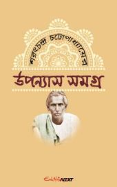 শরৎচন্দ্র চট্টোপাধ্যায়ের উপন্যাস সমগ্র (Sarat Chandra Chattopadhyay's Upanyas Samagra): A Collection of Bengali Novels