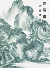 長眉真人傳: 玄幻神魔劍俠系列
