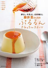 不要蛋、砂糖、牛奶 藤井惠的 自然風甜點: 卵なし 牛乳なし 白砂糖なし 藤井恵さんちの ぷるるんナチュラルスイーツ