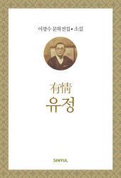 이광수 문학전집 소설 15- 유정
