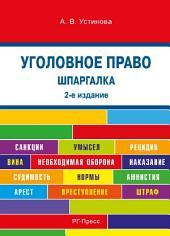 Шпаргалка по уголовному праву -2-е издание. Учебное пособие