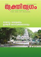Yukthiyugam Malayalam Magazine June 2016: Yukthiyugam Malayalam Magazine June 2016