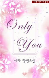 [BL]Only you