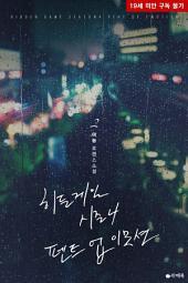 히든 게임 시즌4 펜트 업 이모션 2