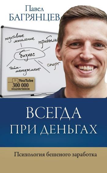 [PDF] Read Всегда при деньгах. Психология бешеного заработка ...