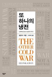 또 하나의 냉전: 인류학으로 본 냉전의 역사