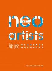 新銳:傳統與創新的藝遊: 藝術與人文系列19