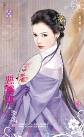 惡饕傳(上)~商王戀 卷三: 禾馬文化珍愛晶鑽系列087