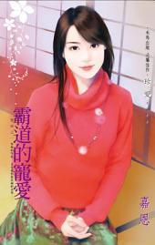 霸道的寵愛~雙姝之一: 禾馬文化珍愛系列302