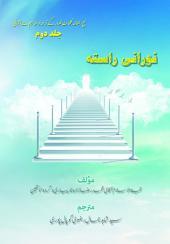 نورانی راستہ جلد دوم: نہج البلاغہ کلمات قصار کے ترجمہ و مفاہیم سے آشنائی