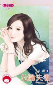危險夫妻《限》: 禾馬文化紅櫻桃系列574