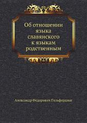 Об отношении языка славянского к языкам родственным
