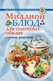 Миллион блюд для семейных обедов: лучшие рецепты