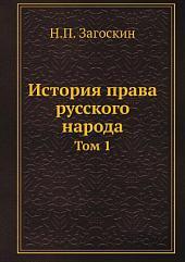 История права русского народа: Том 1