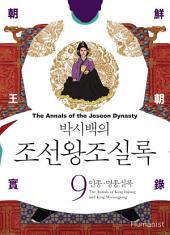 박시백의 조선왕조실록 9 - 인종·명종실록