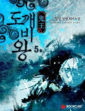 [걸작] 도깨비왕 5 - 중