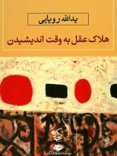 Halake Aghl be Vaghte Andishidan: هلاک عقل به وقت اندیشیدن