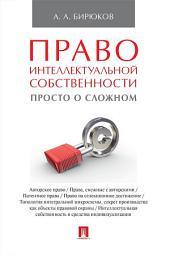 Право интеллектуальной собственности: просто о сложном. Учебное пособие
