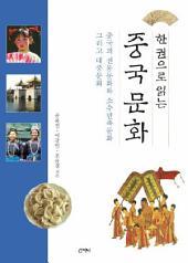 한 권으로 읽는 중국문화