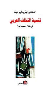 تنمية التـخلُّـف العربي في ظلال سمير أمين