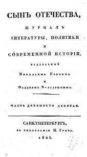 Сын отечества: историческій и политическій журнал, Часть 99