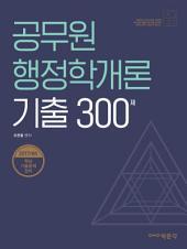 공무원 행정학개론 기출 300제: 공무원 시험대비