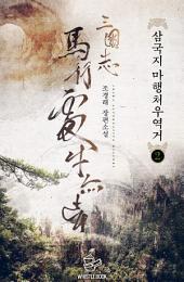 삼국지 마행처우역거 2권