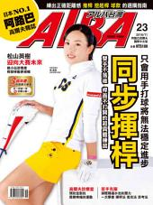 ALBA阿路巴高爾夫國際中文版 23期