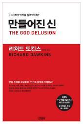 만들어진 신 : 신은 과연 인간을 창조했는가?