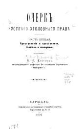 Ocherk russkago ugolovnago prava: Chastʹ obshchai︠a︡. Prestuplenīe i presrupniki. Nakazanīe i nakazuemye