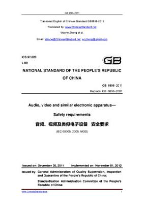 GB 8898 2011  Translated English of Chinese Standard  GB8898 2011 PDF