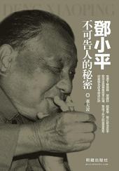 《鄧小平不可告人的秘密》