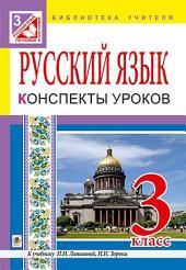 Русский язык. Конспекты уроков.3 класс