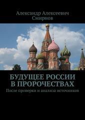 Будущее России в пророчествах. После проверки и анализа источников