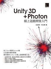 Unity 3D + Photon 線上遊戲開發入門