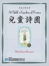 A Child's Garden of Verses (兒童詩園)