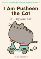 I Am Pusheen the Cat                           PDF