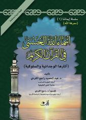 أسماء الله الحسنى في القرآن الكريم وآثارها الوجدانية