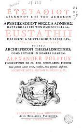 Eustathii ... archiepiscopi thessalonicensis Commentarii in Homeri Iliadem