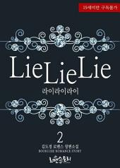 라이라이라이 (Lie Lie Lie) 2 (완결)