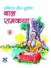 Purak Pustak Series: Bal Ramkatha