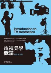電視美學概論:觀眾審美篇