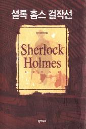 셜록 홈스 걸작선 (합본)